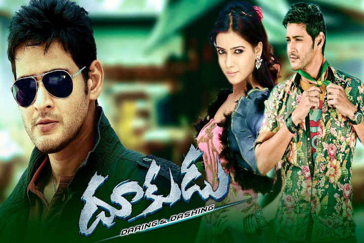 Dookudu-best-movies-of-mahesh-babu