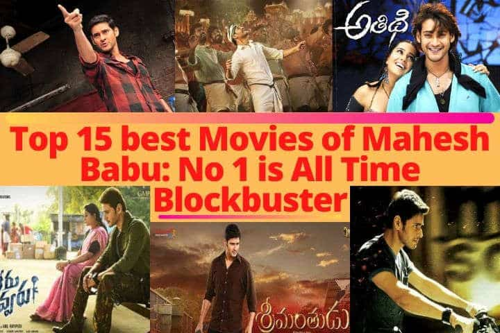 Top 15 best Movies of Mahesh Babu_ No 1 is All Time Blockbuster