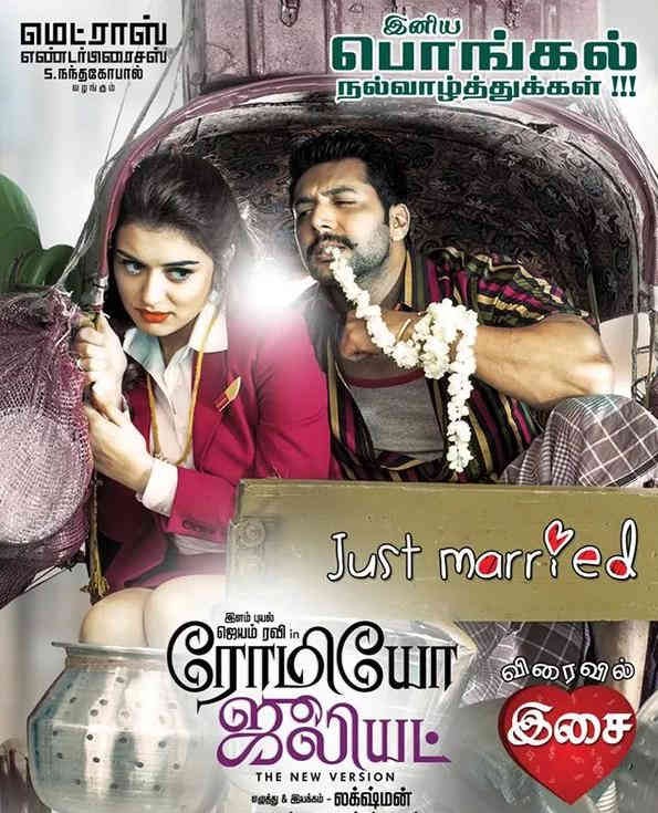 romeo-juliet-tamil-movie-dubbed-in-hindi
