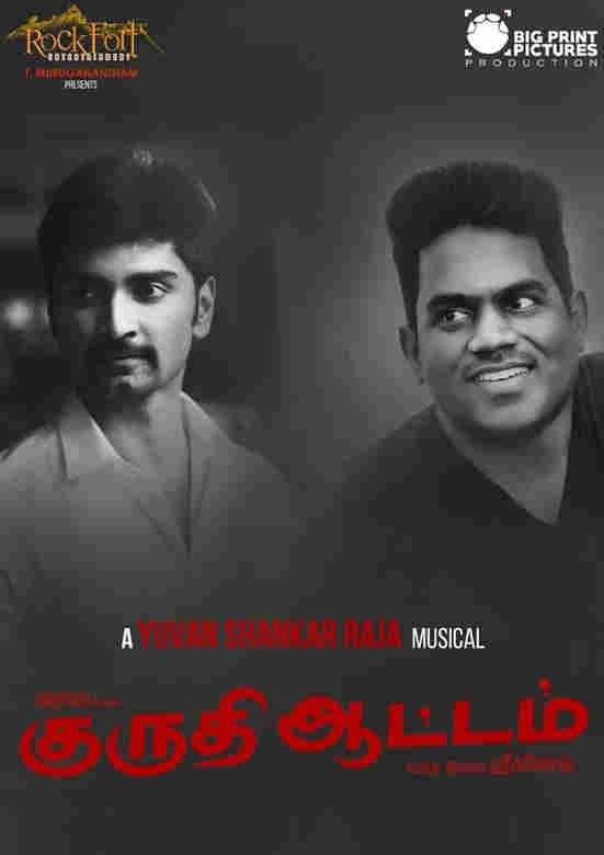 Kuruthi Aattam Tamil Movie 2020 1