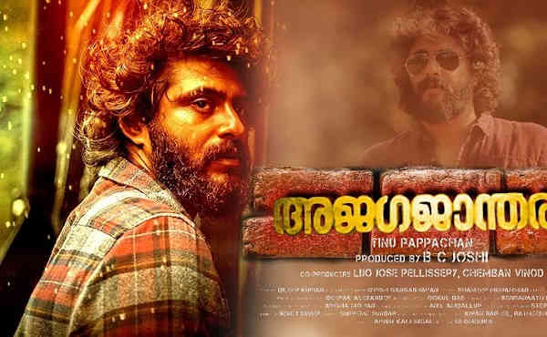 Ajagajantharam_Malayalam_Movie