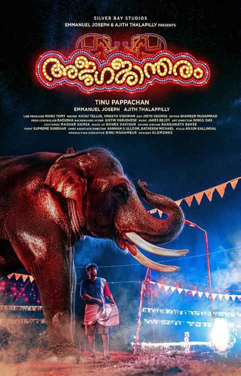 Ajagajantharam Malayalam Movie